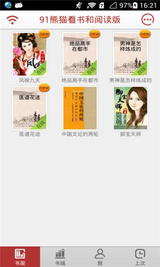 91熊猫看书和阅读版
