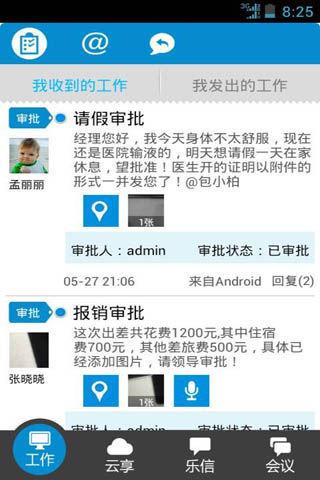手機APP - 免費資源網路社群
