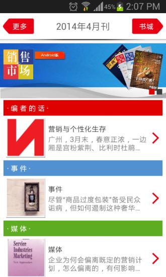 新营销|玩書籍App免費|玩APPs