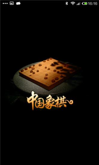 搜尋象棋残局86局棋牌类游戏app - 首頁
