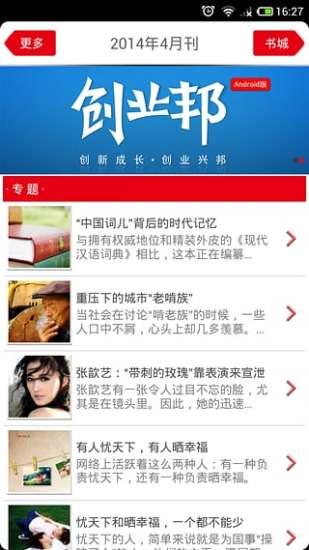玩免費新聞APP|下載时代邮刊人物 app不用錢|硬是要APP