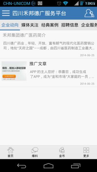 四川禾邦德广公众服务平台