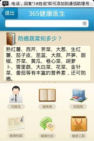 【免費健康App】365健康医生-APP點子