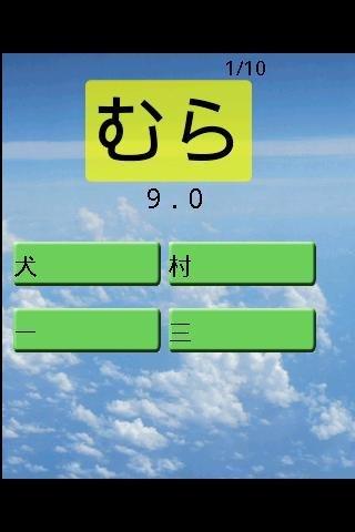 常用日语汉字