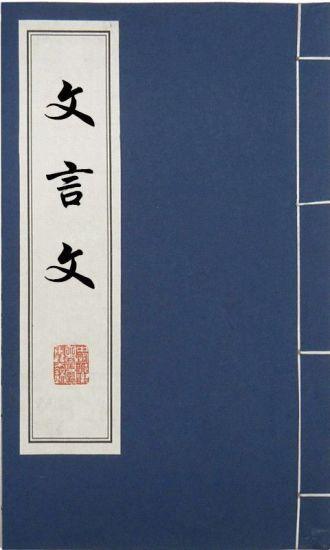 初中语文文言文背诵试题集锦