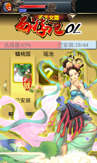西游记OL|玩網游RPGApp免費|玩APPs