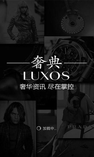 奢典LUXOS