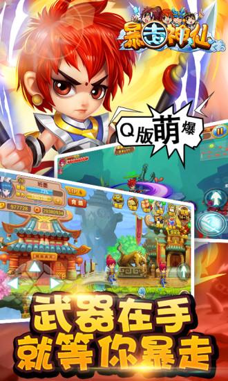 暴走神仙|玩網游RPGApp免費|玩APPs