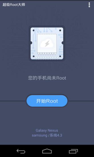 超级Root大师