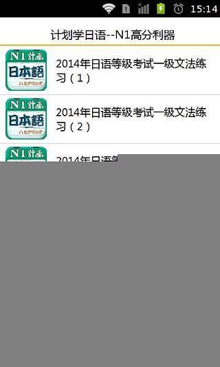 计划学日语N1高分利器