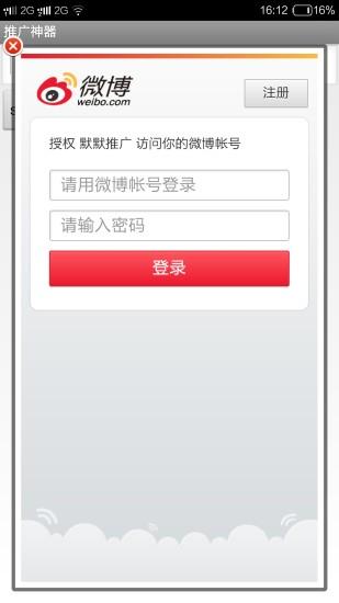 玩免費社交APP|下載推广大神 app不用錢|硬是要APP