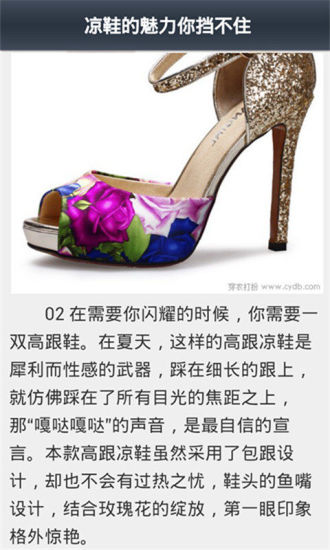 玩免費書籍APP|下載女士夏季凉鞋的魅力 app不用錢|硬是要APP