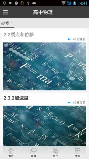高中物理简单学