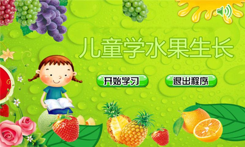 儿童学水果生长