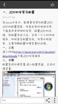 Java百科
