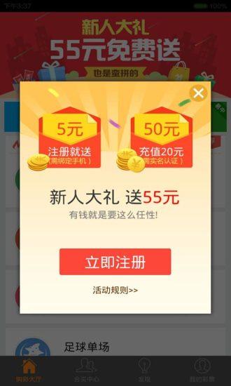 玩免費財經APP|下載时时彩 app不用錢|硬是要APP