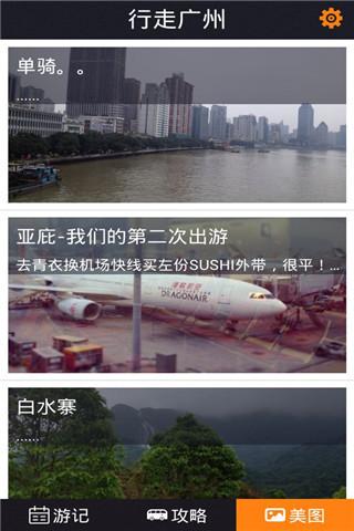 羊城广州|玩旅遊App免費|玩APPs