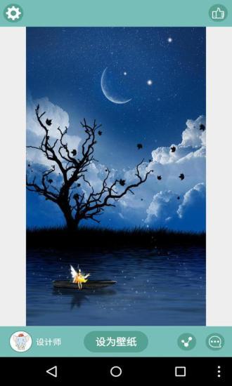 月下泛舟梦象动态壁纸