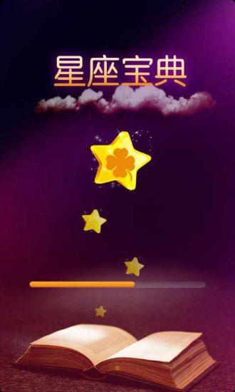 星座运势宝典