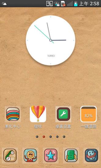 玩免費工具APP|下載Turbo桌面主题梦想的旅行家 app不用錢|硬是要APP