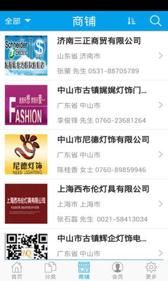 中国灯具城|玩生活App免費|玩APPs