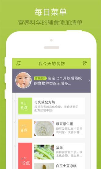 【免費益智App】萌宝辅食儿童食谱-APP點子