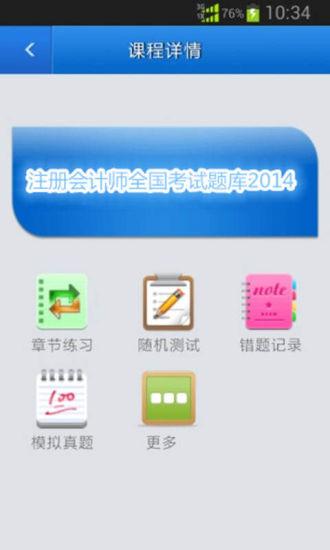 注册会计师全国考试题库2014