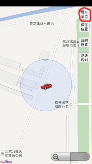 汽车定位器