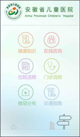 安徽省儿童医院移动客户端