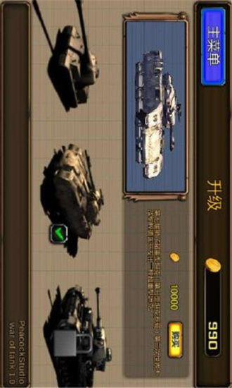 3D坦克总动员破解版