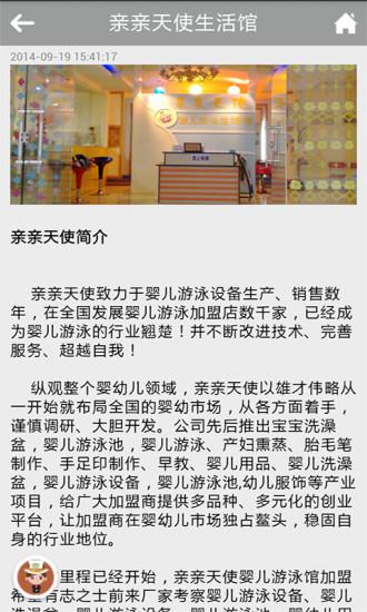 中国孕婴|玩購物App免費|玩APPs