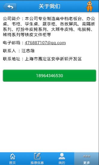 上海办公家具|玩購物App免費|玩APPs