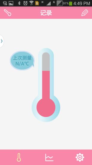 3W体温监测