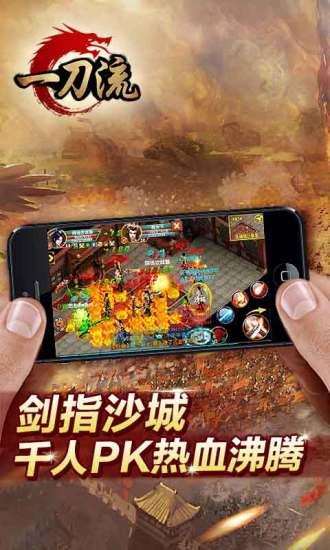 玩角色扮演App|一刀流免費|APP試玩