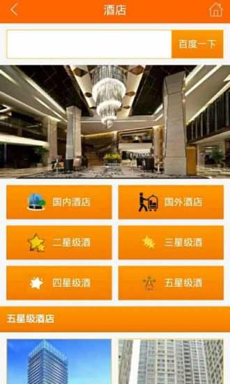 酒店预订 玩生活App免費 玩APPs