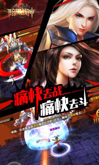 暗黑战神官方版|玩網游RPGApp免費|玩APPs