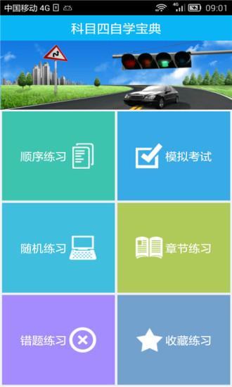 2014驾照考试科四