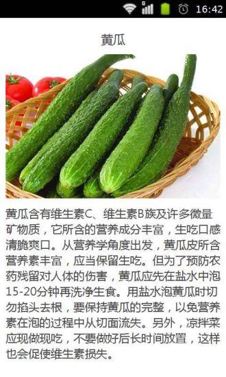 生吃这六种蔬菜可极速瘦身