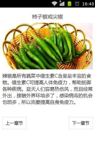 玩免費生活APP|下載生吃这六种蔬菜可极速瘦身 app不用錢|硬是要APP