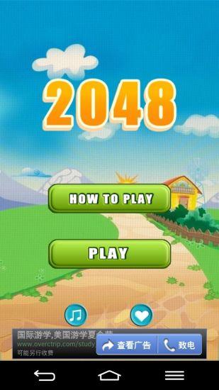 菜园子2048
