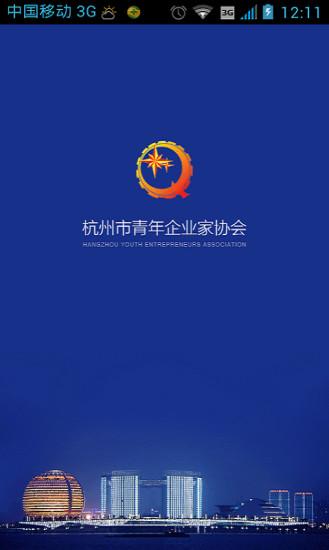 杭州市青企协