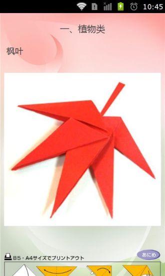 亲子小折纸