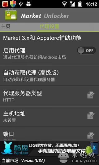 市场解锁高级版 Market Unlocker Pro