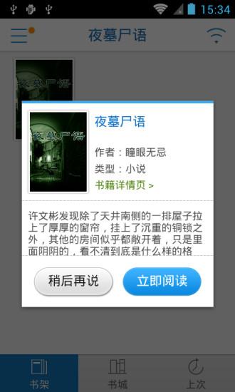 玩免費書籍APP|下載夜墓尸语 app不用錢|硬是要APP