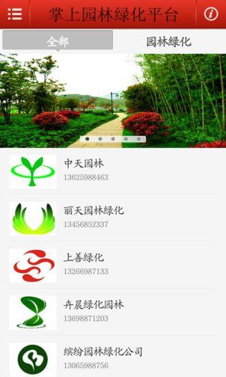 玩免費生活APP|下載掌上园林绿化平台 app不用錢|硬是要APP