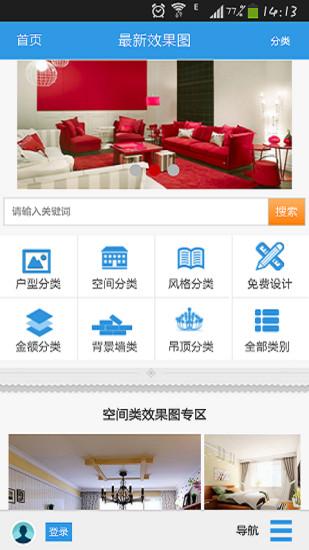 北京装修效果图