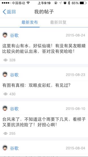 玩免費新聞APP|下載中吴论坛 app不用錢|硬是要APP
