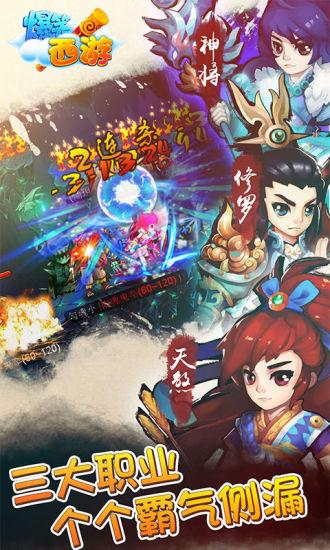 爆笑西游(送嫦娥)|玩網游RPGApp免費|玩APPs