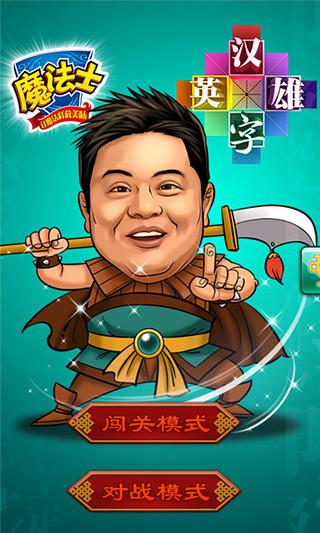 汉字英雄2014