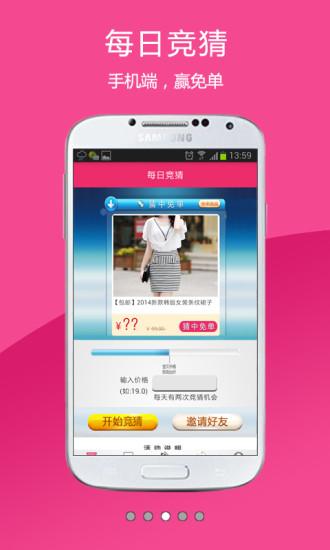 玩購物App|美折折扣免費|APP試玩